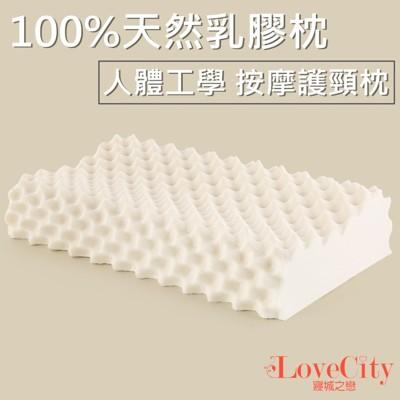 100%純天然人體工學乳膠枕 (2.1折)
