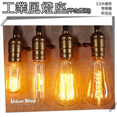 【現貨】工業風 燈座 (不含燈泡) E27 燈具 LOFT 燈飾 吊燈 愛迪生 燈具 燈泡 造型燈具 (6.7折)