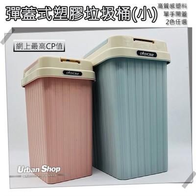 【Urban Shop 】彈蓋式垃圾桶小
