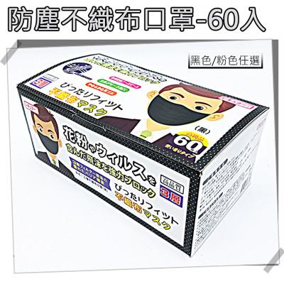【Urban Shop】60入防塵不織布口罩 (3.5折)