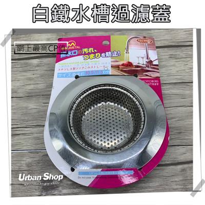 【Urban Shop】白鐵過濾水槽蓋 (3.1折)