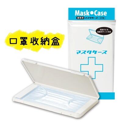 日本 ISETO 簡約輕巧防塵防潮便攜口罩收納盒 (2.9折)