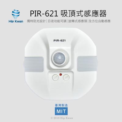 Hip Kwan「協群光電」PIR-621 崁入式感應器 人體紅外線感應器 (7.8折)