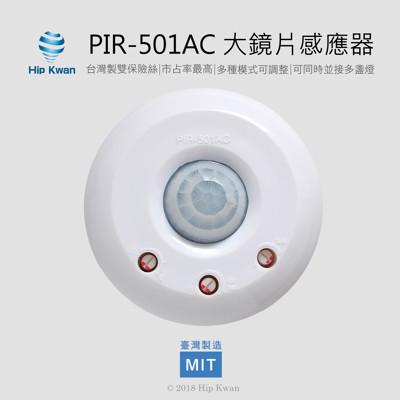 Hip Kwan「協群光電」 PIR-501AC 大鏡片感應器 人體紅外線感應器 PIR501(環) (7.1折)