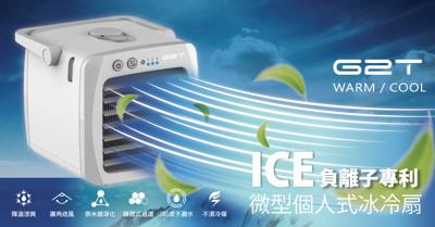 【G2T】ICE負離子專利微型個人式冰冷扇 (5.8折)