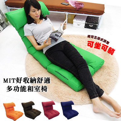 好收納舒適多功能和室椅/沙發床椅 (5.8折)