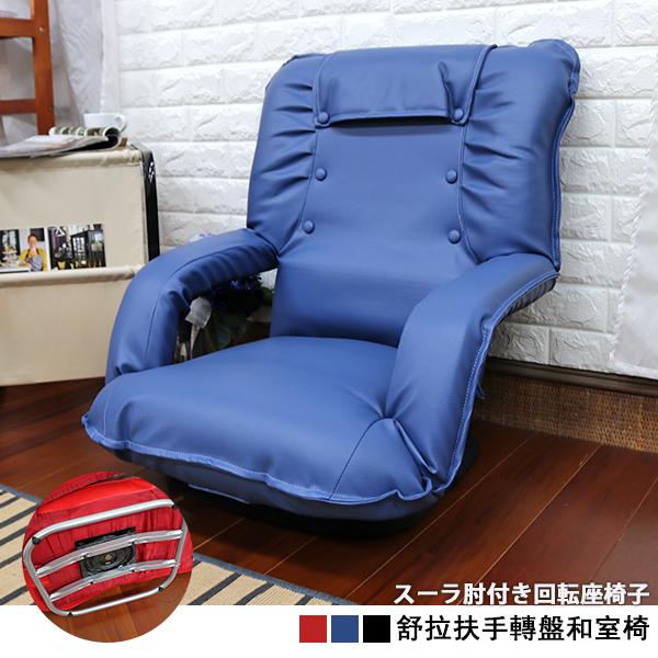舒拉扶手轉盤和室椅 轉盤和室椅 和室電腦椅 扶手椅(3色可選)