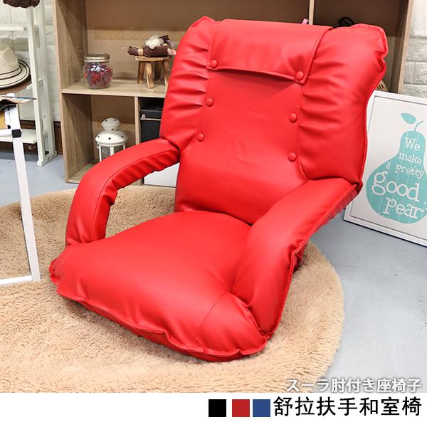 舒拉扶手和室椅 和室電腦椅 扶手椅 和室椅(3色可選)