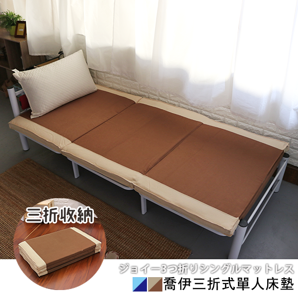 喬伊三折式單人床墊 學生床墊 單人床墊 和室墊(2色可選)