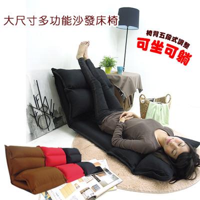 大尺寸舒適多功能沙發床椅/和室椅 (5.3折)