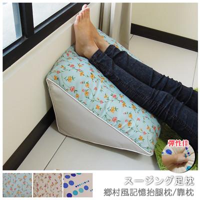 台灣製鄉村風記憶抬腿枕 (5折)