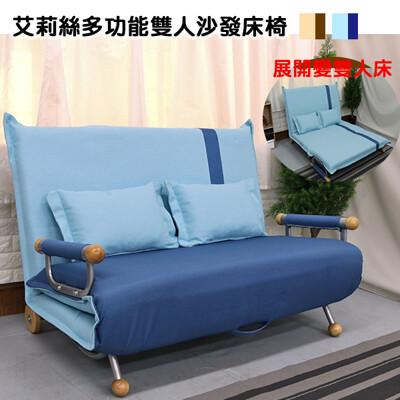 艾莉絲多功能雙人沙發床椅 沙發 和室椅 沙發床 附輪好移動 贈同色抱枕(2色可選) (6.2折)