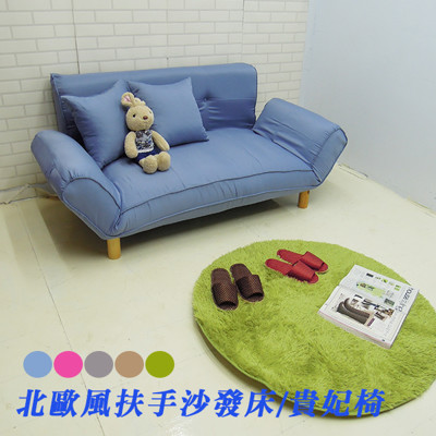 北歐風扶手雙人沙發床椅/貴妃椅 (5.1折)