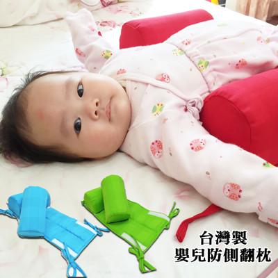 MIT嬰兒多用途防側翻枕 (2.9折)