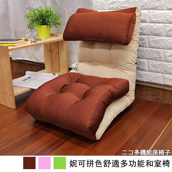 釋壓妮可拼色多用途記憶和室椅(寬45cm) 和室椅 和室電腦椅(3色可選)
