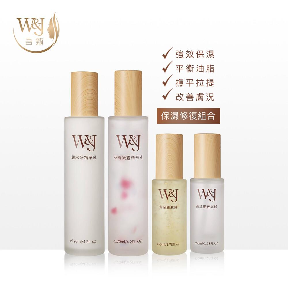 w&j保養組合 四大天王 四件組組合價 清爽