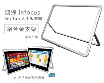 【InFocus 鴻海】20吋大平板IF195A 鋁合金支架 (9折)