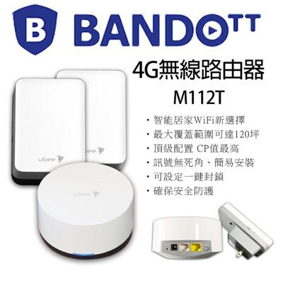 【BANDOTT】麻吉三兄弟Mesh全覆蓋無線路由器 (5.5折)