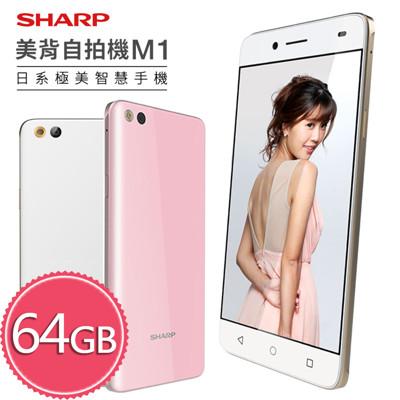 夏普 SHARP AQUOS M1 5.5吋八核日系玻璃美背機(3G/64G) (6.7折)
