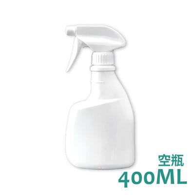 容量400ml 純白空瓶/分裝瓶/噴槍瓶/噴霧瓶(輕鬆旋轉噴頭可調整霧化程度)