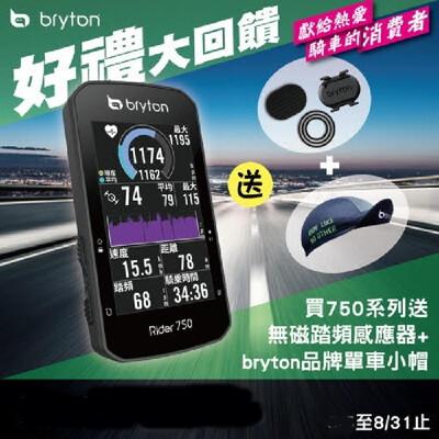 Bryton Rider 750E GPS 碼表 踏頻 心跳 加贈無磁踏頻感應器+bryton小帽 (6.9折)