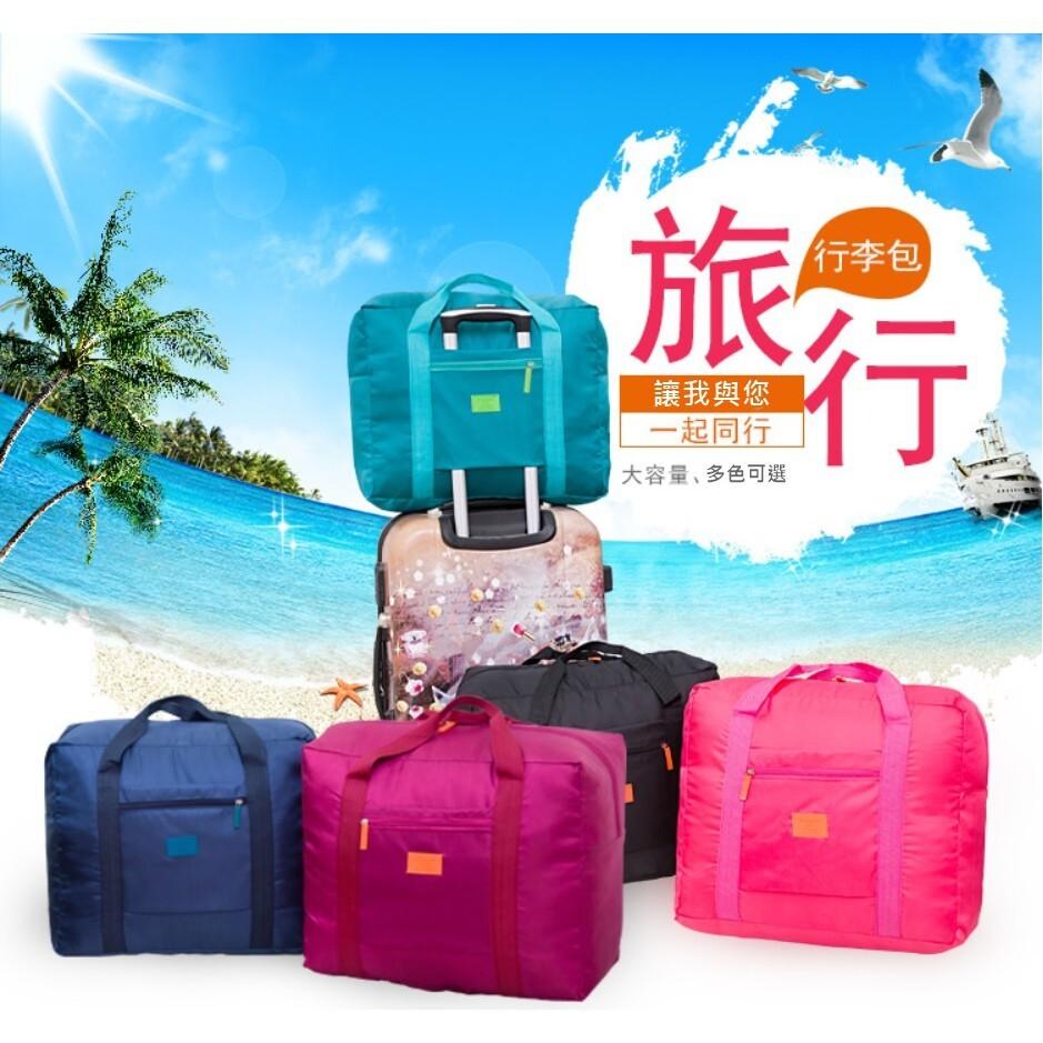 新一代 折疊式 加大 加厚 口袋多 行李袋 旅行袋 收納包 可插行李拉桿 飛機包 拉桿