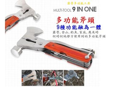 9合1多功能工具 刀 老虎鉗子 工具鉗錘 戶外安全錘 起子 露營野營 登山工具 野外求生裝備 (6.4折)