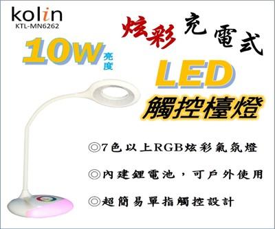 Kolin 歌林 10W USB行動炫彩觸控護眼檯燈 (5.8折)