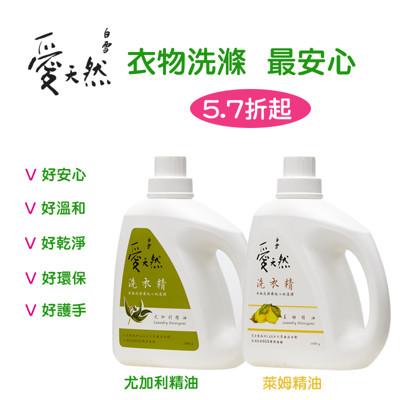 白雪愛天然洗衣精~愛家人,最安心的選擇 (5.7折)