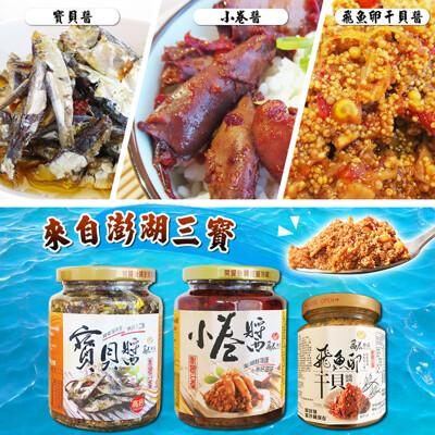 來自澎湖三寶-寶貝醬/小卷醬/飛魚卵干貝醬 (6.4折)
