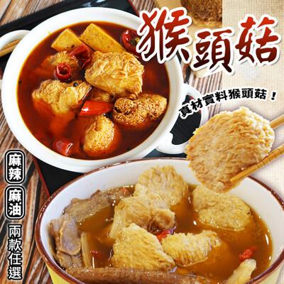 香辣過癮麻辣猴頭菇/麻油猴頭菇(500g/包) (4.6折)