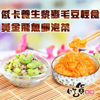 低卡養生藜麥毛豆輕食、黃金飛魚卵泡菜 (5.2折)