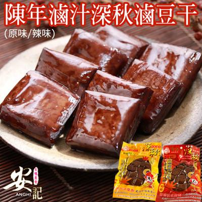【西螺名產】安記滷豆干 (5.1折)