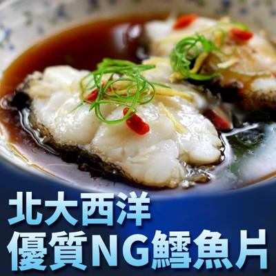 北大西洋優質NG鱈魚片(比目魚) (5.9折)
