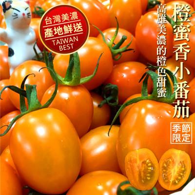 產地直送 美濃超人氣橙蜜香小番茄禮盒 (3斤±10%/盒) (5.2折)