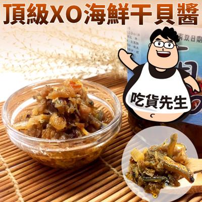 吃貨先生】頂級XO海鮮干貝醬 (5折)