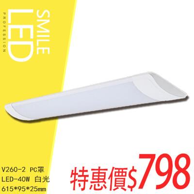 (sv260-2)led-40w 白光兩呎吸頂燈 燈板型 高亮度 全電壓 pc罩 吊吸兩用 (5.3折)