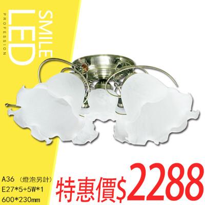 (sa36)5+1半吸頂燈 電子開關四段切換 花邊石紋玻璃 e27規格 可加購led燈泡 (9.6折)