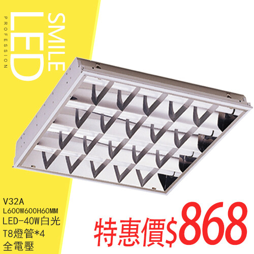 sv32aled-t8 輕鋼架 日光燈管 2呎 整組含燈管4支 層板燈 室內照明 保固一年