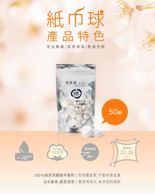 潔適康紙巾球50顆- 100%純天然纖維-【迪樂思】 (4折)
