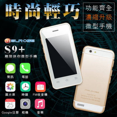 iFace 艾菲斯 Melrose S9+智慧型手機 (6.8折)