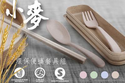 【買達人】小麥環保便攜餐具組 (1折)