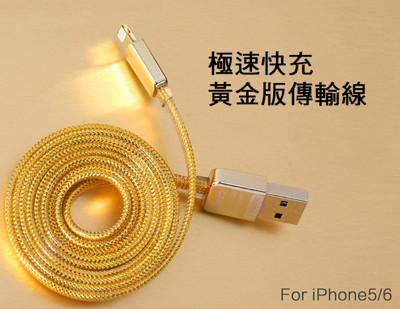 【買達人】極速快充黃金版傳輸線 (2.3折)