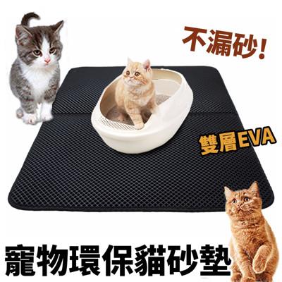 【買達人】寵物雙層EVA環保不漏砂貓砂墊 (5折)