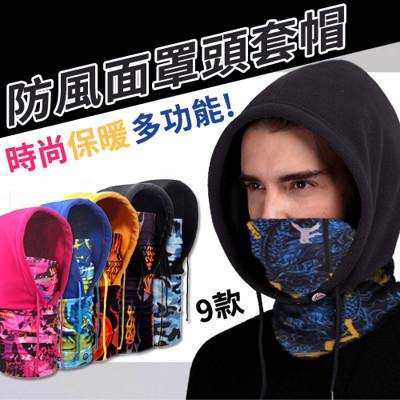 【買達人】多功能時尚保暖防風面罩頭套帽 (1.7折)