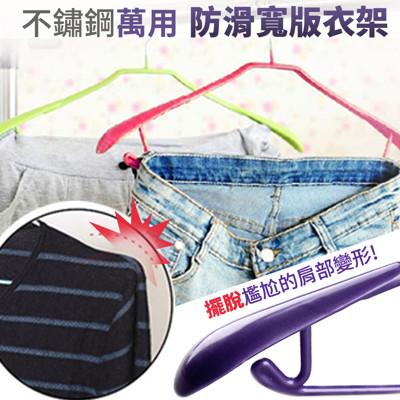 【買達人】不鏽鋼萬用防滑寬版衣架 (2.1折)