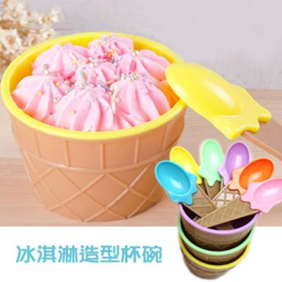 冰淇淋造型碗 點心碗 附湯匙 (3.2折)