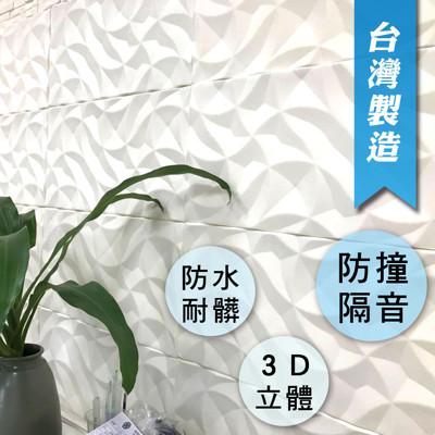 【買達人】MIT 隔音防撞泡棉磚壁貼-幾何款 (2.8折)