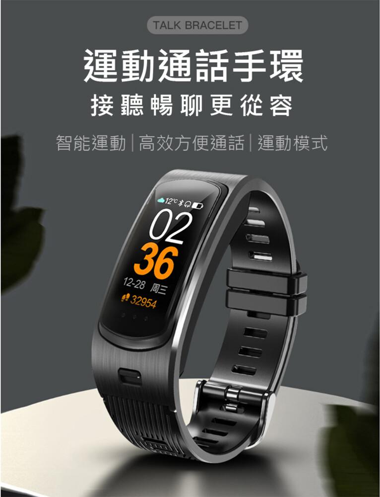 新型 b6h 藍芽耳機智能手環 二機一體 智慧手錶