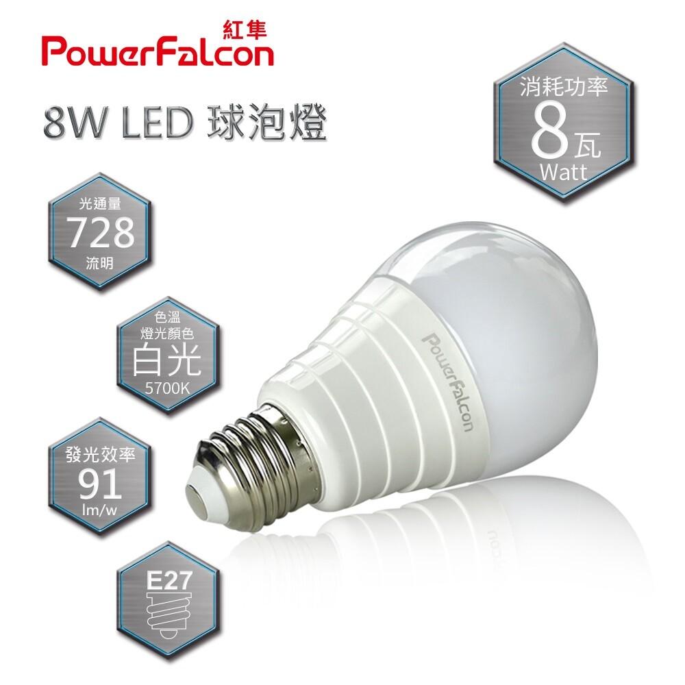 powerfalcon[紅隼] led白光球泡燈-廣角全電壓-台灣艾迪森燈珠